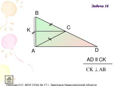 K D C B AD ll CK A Задача 16