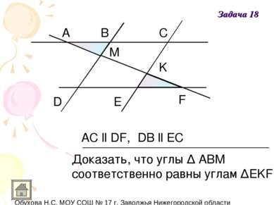 A B C D E F M K AC ll DF, DB ll EC Доказать, что углы Δ АВМ соответственно ра...