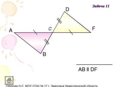 A B C D F АB ll DF Задача 11