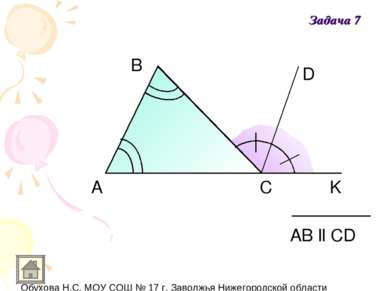 A B C D K AB ll CD Задача 7