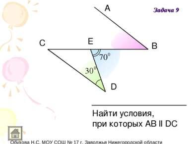 A B E C D Найти условия, при которых AB ll DC Задача 9