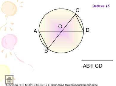 B A О D С AВ ll CD Задача 15