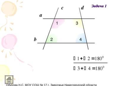 b a c d 1 2 3 4 Задача 1