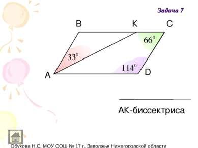 С В К A D АК-биссектриса Задача 7