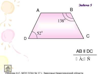A D С B AB ll DC Задача 5