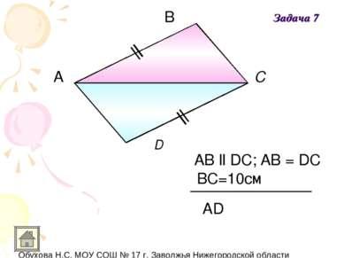 А В С D AB ll DC; AB = DC АD BC=10см Задача 7