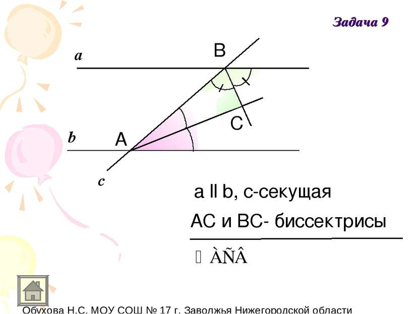 а b c а ll b, с-секущая А В С АС и ВС- биссектрисы Задача 9