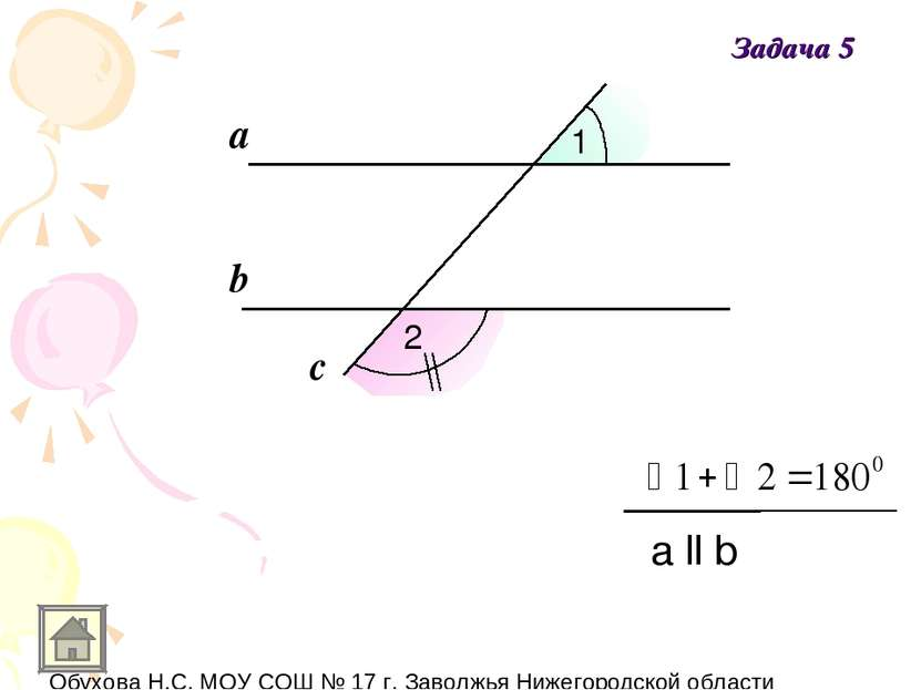 а b c 1 2 a ll b Задача 5