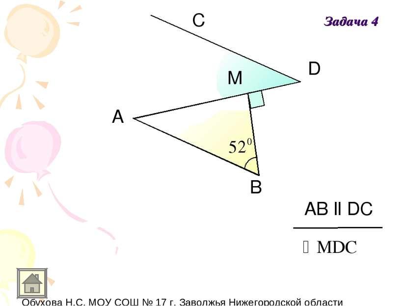 A B C D M AB ll DC Задача 4