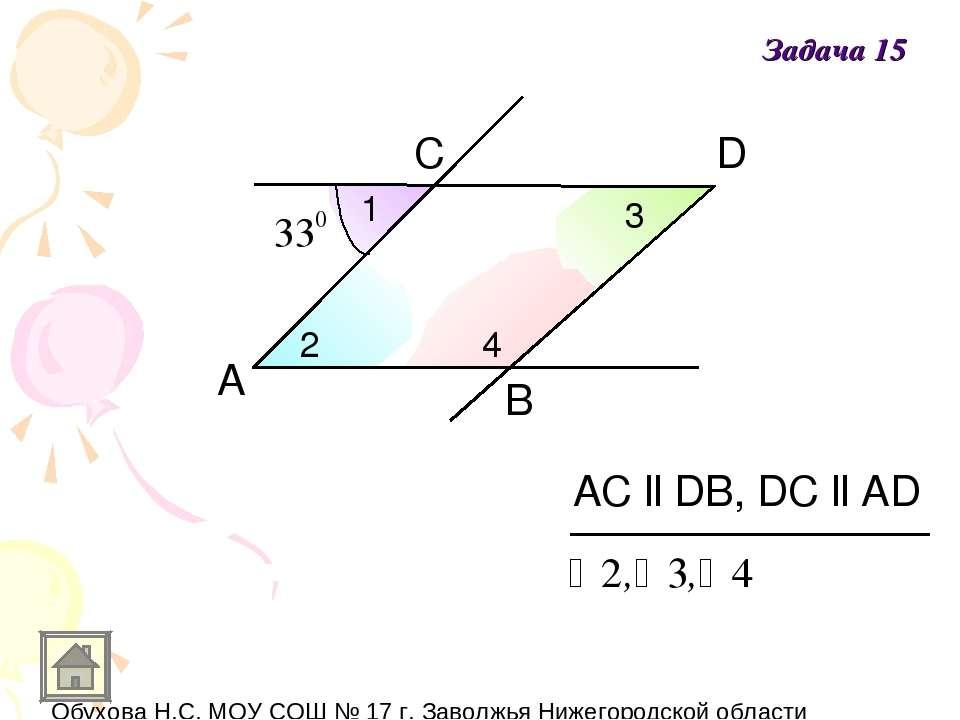 A D C B 1 2 3 4 AC ll DB, DC ll AD Задача 15