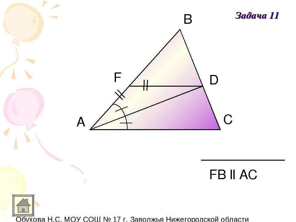 A D F C B FВ ll АС Задача 11
