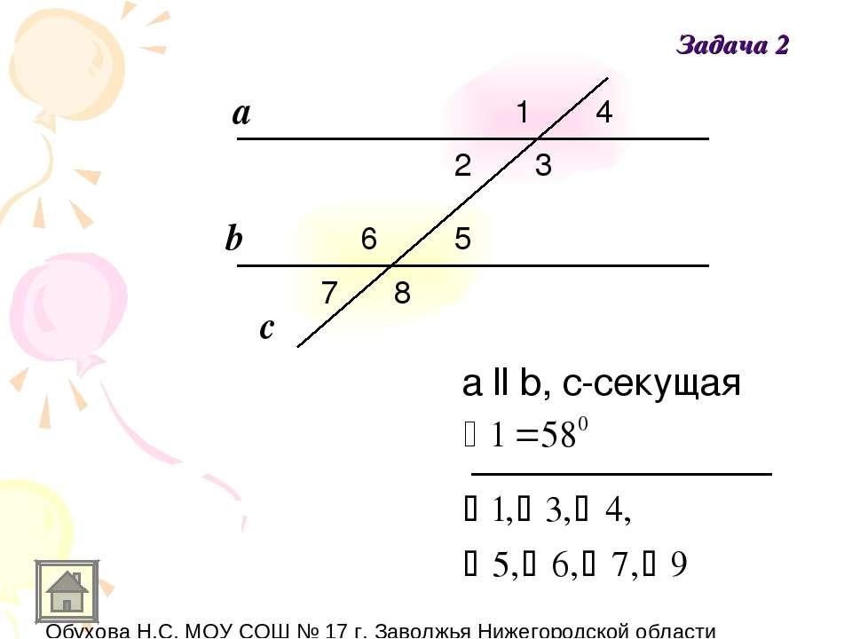 а b 1 3 4 5 6 7 8 2 c а ll b, с-секущая Задача 2