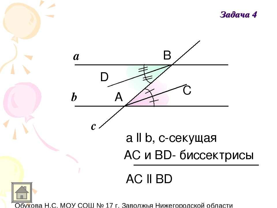 а ll b, с-секущая АС и ВD- биссектрисы АС ll ВD Задача 4