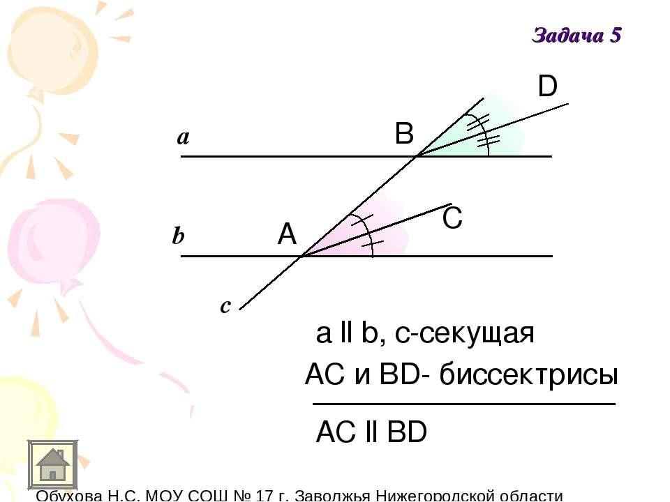 а b c а ll b, с-секущая АС и ВD- биссектрисы А С В D АС ll ВD Задача 5
