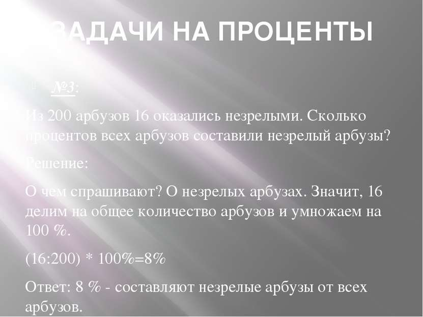 ЗАДАЧИ НА ПРОЦЕНТЫ №3: Из 200 арбузов 16 оказались незрелыми. Сколько процент...