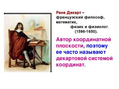 Рене Декарт – французский философ, математик, физик и физиолог. (1596-1650). ...