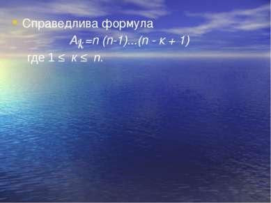 Справедлива формула Аn =n (n-1)...(n - к + 1) k где 1 ≤ к ≤ n.