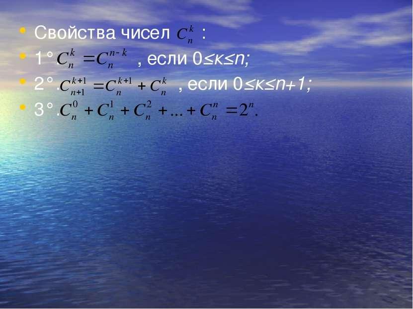 Свойства чисел : 1°. , если 0≤к≤n; 2°. , если 0≤к≤n+1; 3°.