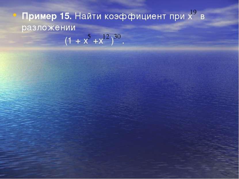 Пример 15. Найти коэффициент при х в разложении (1 + х +х ) .