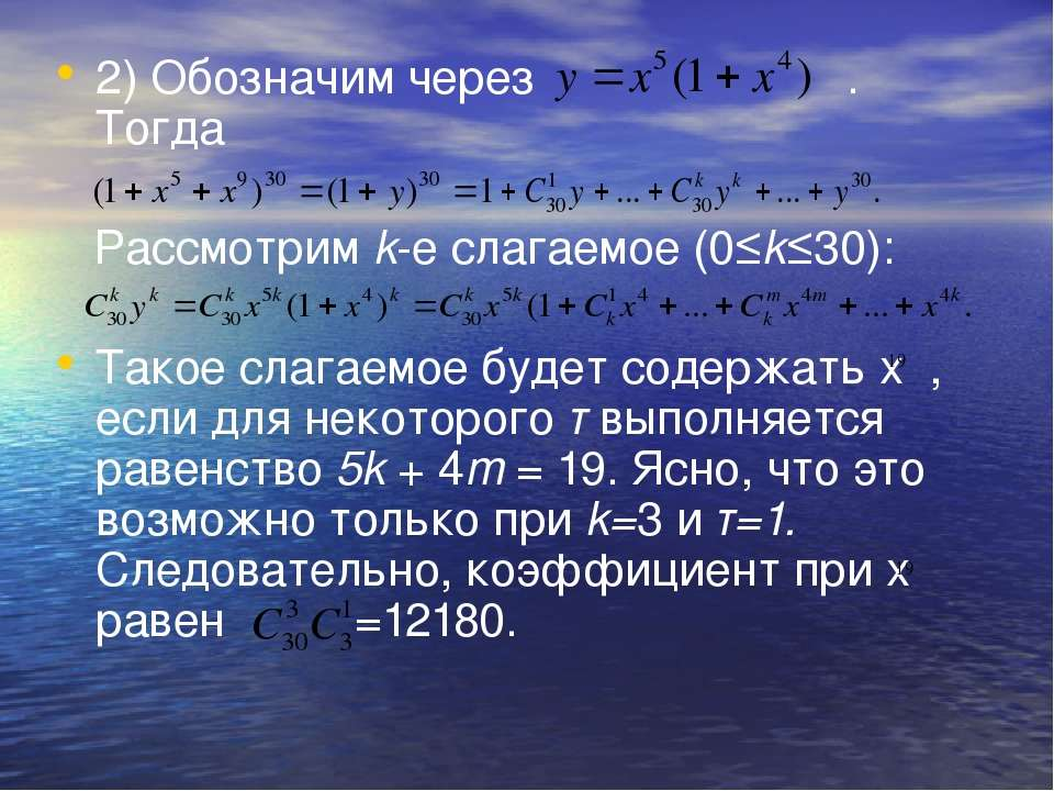2) Обозначим через . Тогда Рассмотрим k-е слагаемое (0≤k≤30): Такое слагаемое...