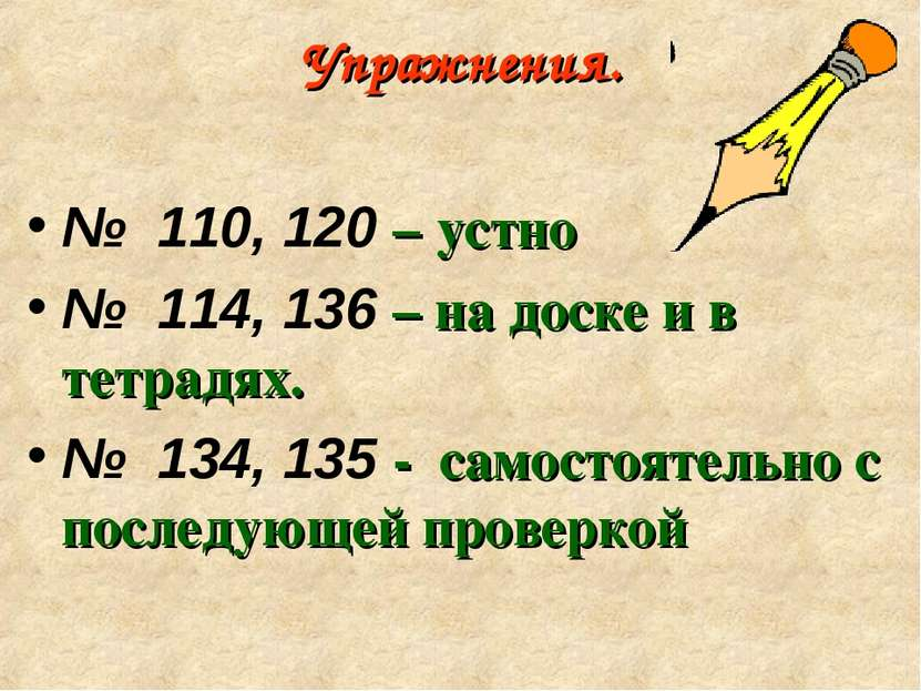 Упражнения. № 110, 120 – устно № 114, 136 – на доске и в тетрадях. № 134, 135...