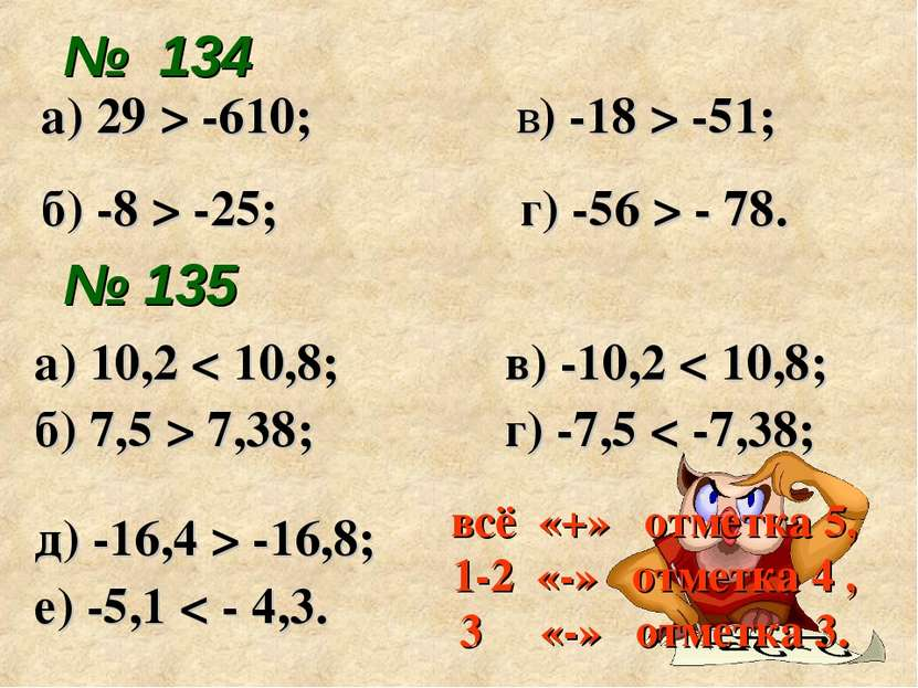 № 134 а) 10,2 < 10,8; в) -10,2 < 10,8; б) 7,5 > 7,38; г) -7,5 < -7,38; д) -16...