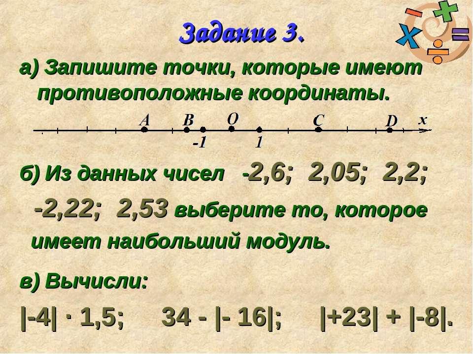 Задание 3. а) Запишите точки, которые имеют противоположные координаты. б) Из...