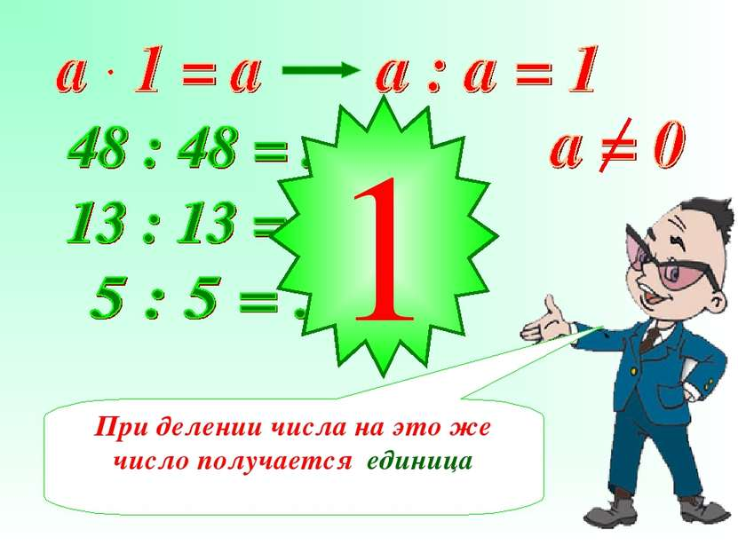 1 При делении числа на это же число получается единица
