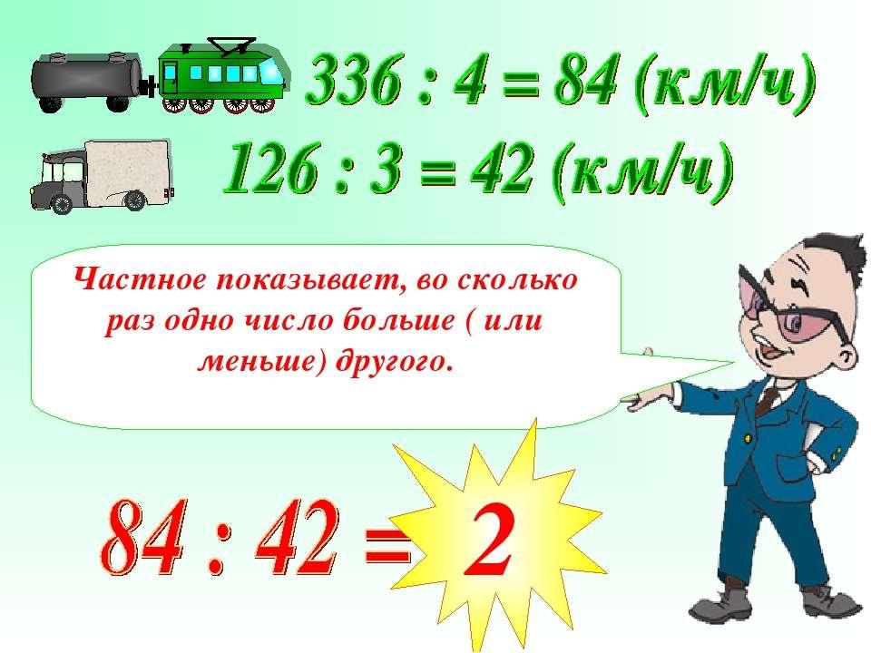 Частное показывает, во сколько раз одно число больше ( или меньше) другого. 2