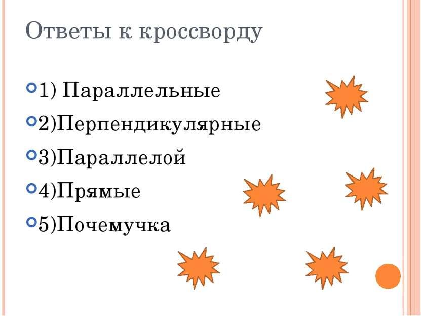 Ответы к кроссворду 1) Параллельные 2)Перпендикулярные 3)Параллелой 4)Прямые ...