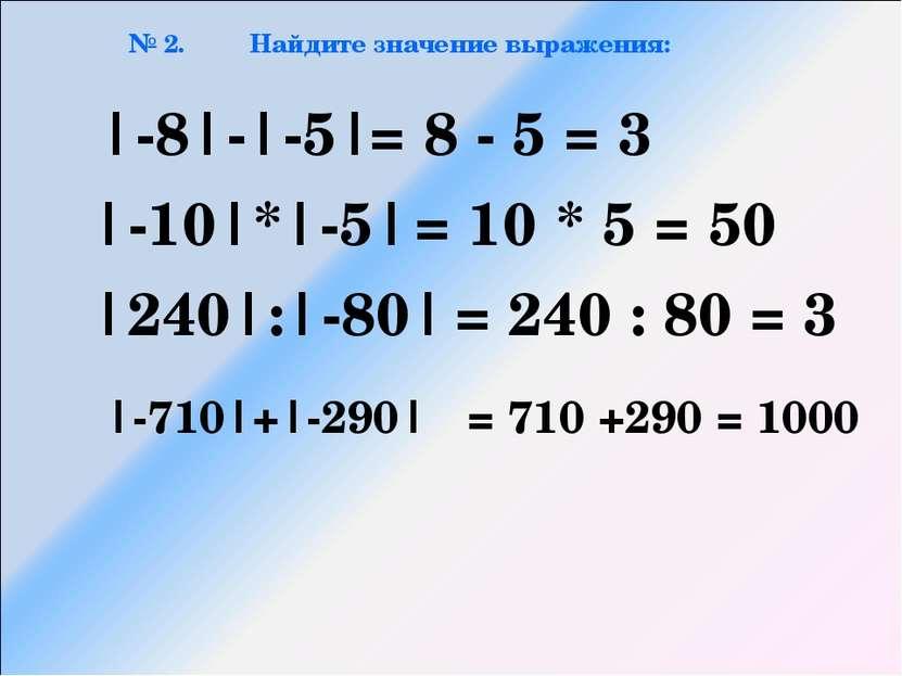 № 2. Найдите значение выражения:  -8 - -5   -10 * -5   240 : -80   -710 + -29...