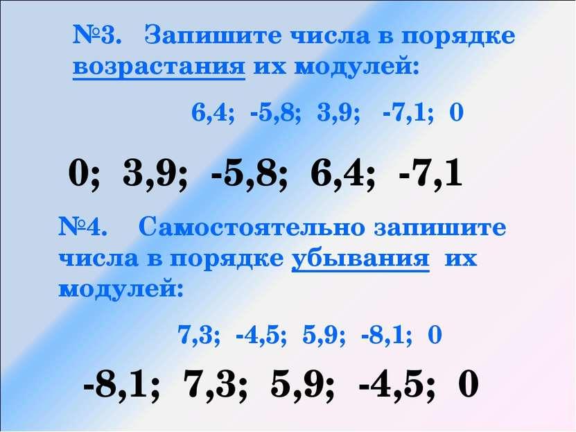 №3. Запишите числа в порядке возрастания их модулей: 6,4; -5,8; 3,9; -7,1; 0 ...