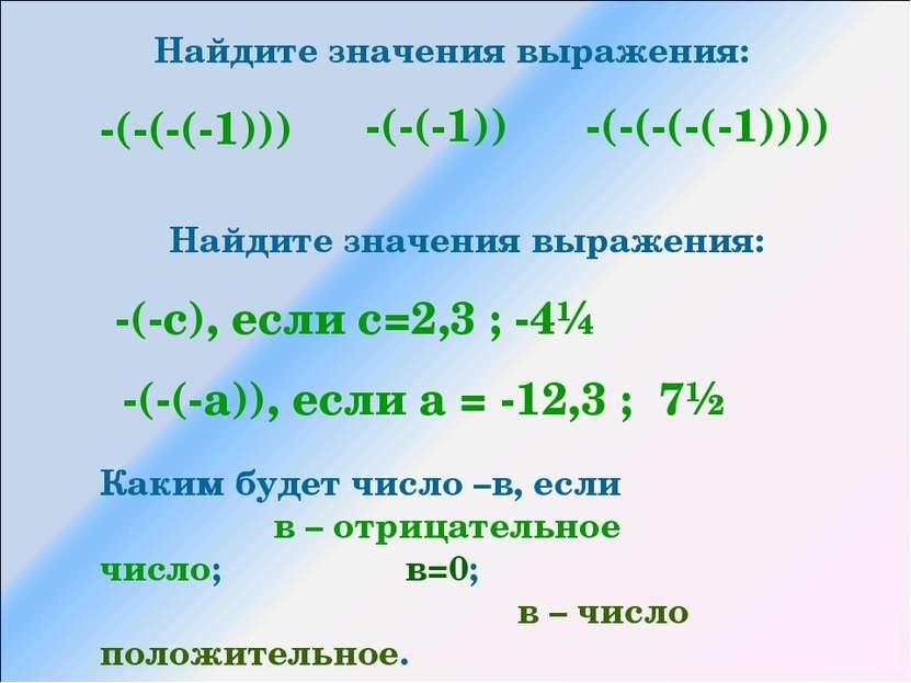 Найдите значения выражения: -(-(-(-1))) -(-(-(-(-1)))) -(-(-1)) Найдите значе...