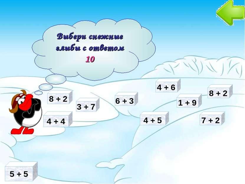 5 + 5 3 + 7 Выбери снежные глыбы с ответом 10 6 + 3 7 + 2 4 + 5 4 + 4 4 + 6 1...