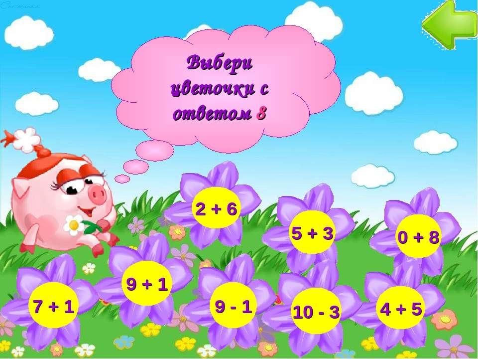 Выбери цветочки с ответом 8