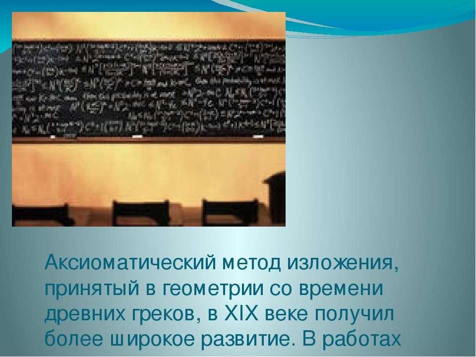 Аксиоматический метод изложения, принятый в геометрии со времени древних грек...