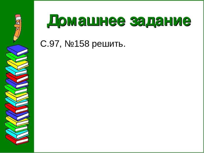 Домашнее задание С.97, №158 решить.