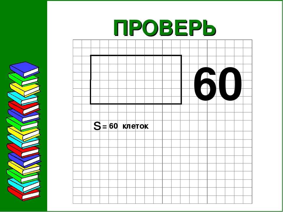 ПРОВЕРЬ 60 s = 60 клеток