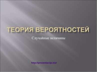 Случайные величины http://prezentacija.biz/