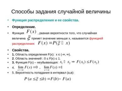 Способы задания случайной величины Функция распределения и ее свойства. Опред...