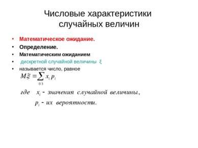 Числовые характеристики случайных величин Математическое ожидание. Определени...