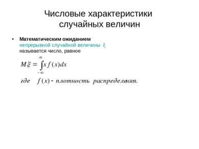 Числовые характеристики случайных величин Математическим ожиданием непрерывно...