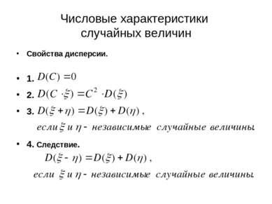 Числовые характеристики случайных величин Свойства дисперсии. 1. 2. 3. 4. Сле...