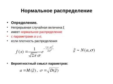 Нормальное распределение Определение. Непрерывная случайная величина ξ имеет ...