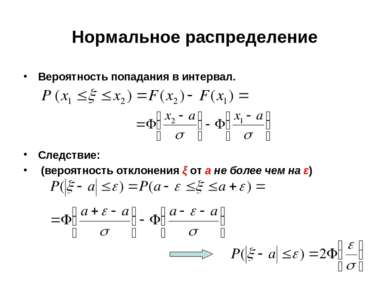 Нормальное распределение Вероятность попадания в интервал. Следствие: (вероят...