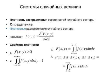 Системы случайных величин Плотность распределения вероятностей случайного век...