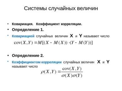Системы случайных величин Ковариация. Коэффициент корреляции. Определение 1. ...
