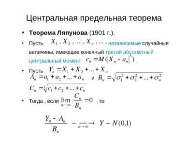 Центральная предельная теорема Теорема Ляпунова (1901 г.). Пусть - независимы...