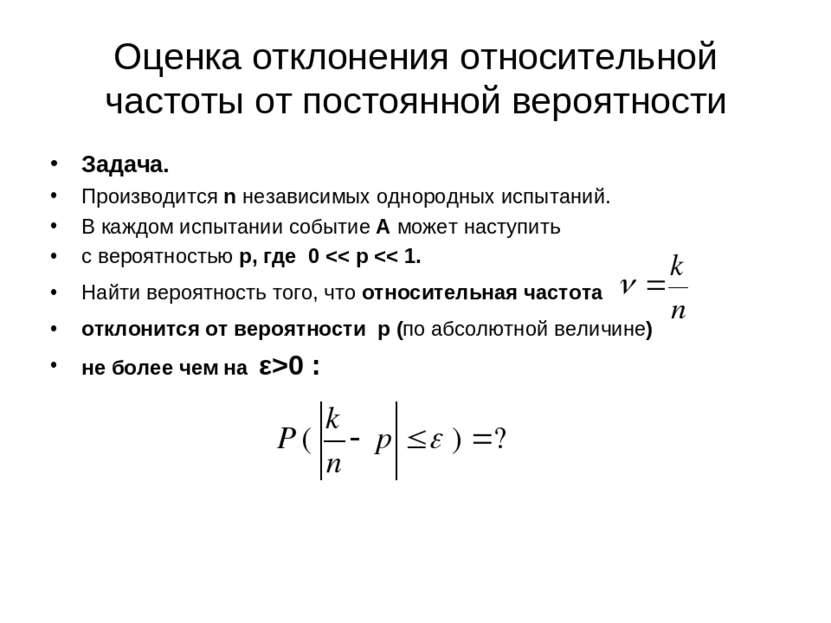 Оценка отклонения относительной частоты от постоянной вероятности Задача. Про...