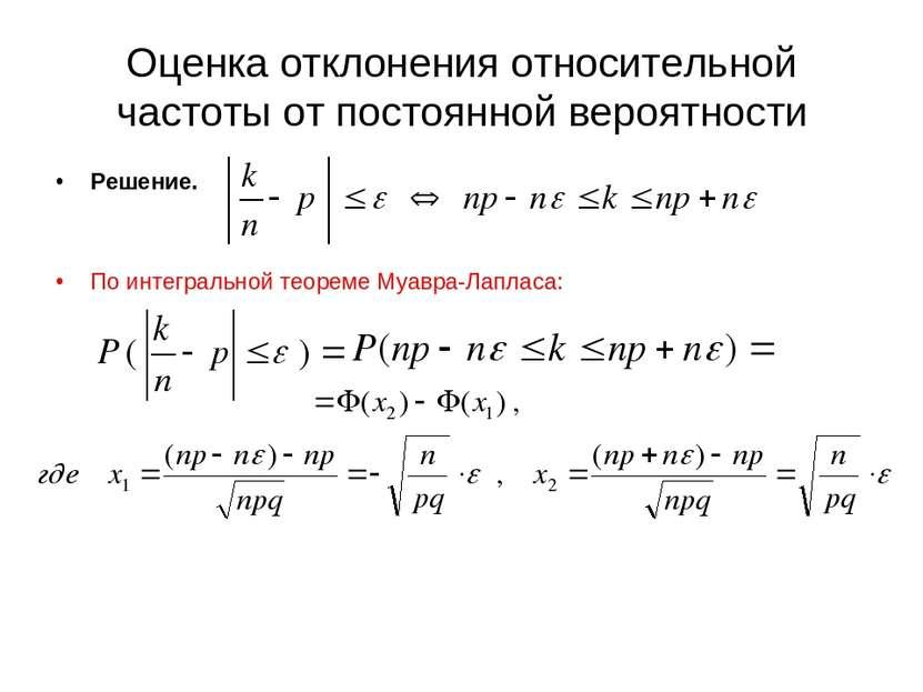 Оценка отклонения относительной частоты от постоянной вероятности Решение. По...